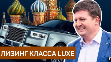 Лизинг класса LUXE